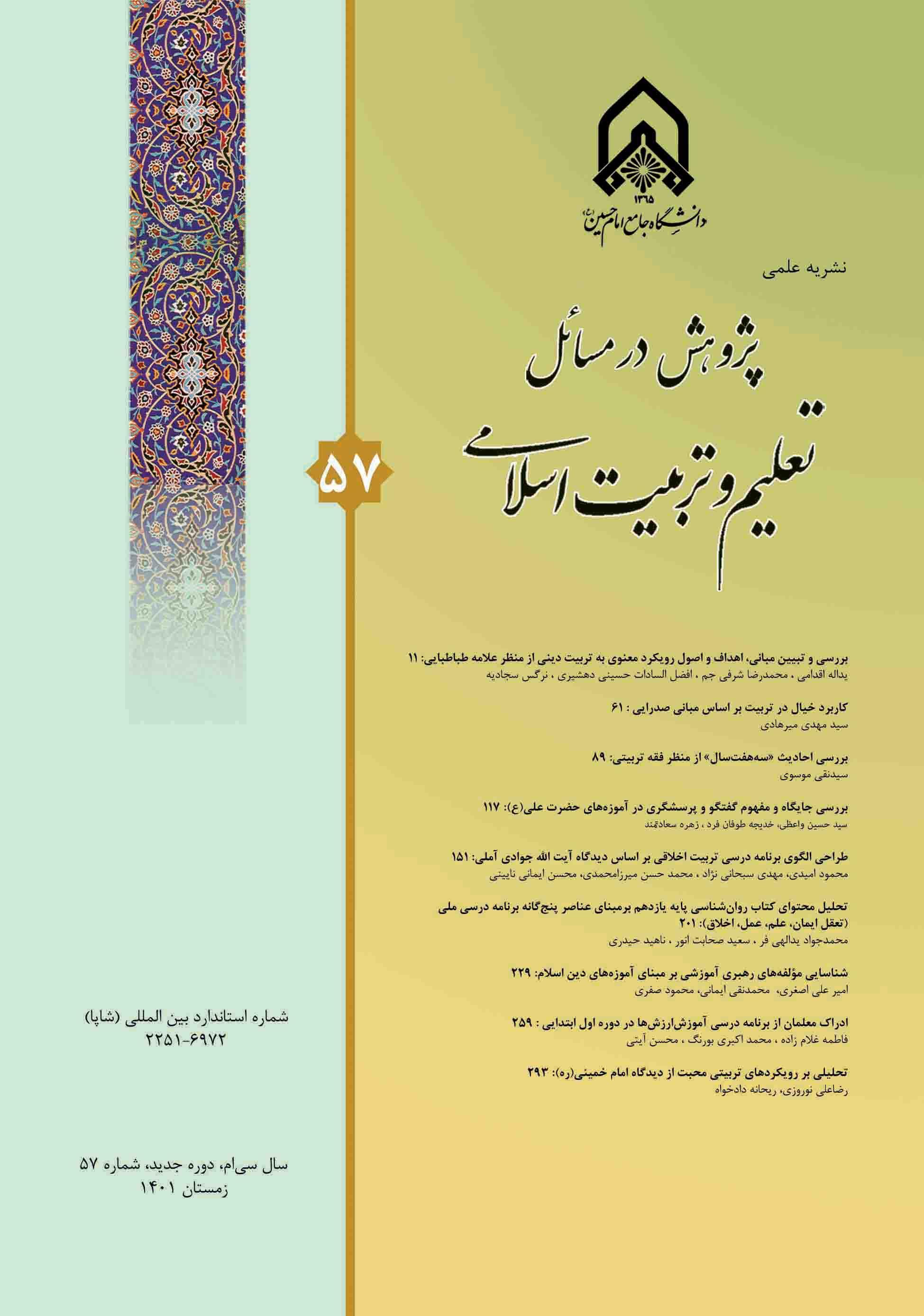 فصلنامه پژوهش در مسائل تعلیم و تربیت اسلامی